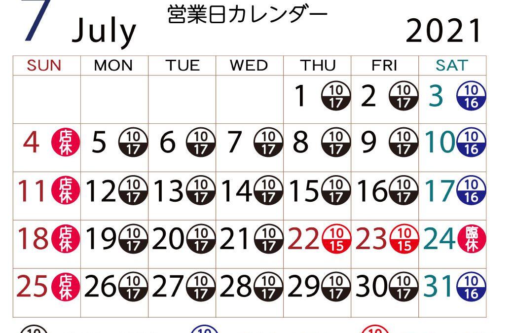 【再度のご案内】博多鴨工房 工場直売店ー2021年7月の営業